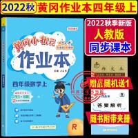 黄冈小状元四年级上作业本四年级上册数学RJ人教版2019秋