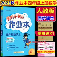 黄冈小状元四年级下作业本数学四年级下册RJ人教版2020春