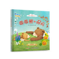 乖乖熊和妈妈・公园里 本书编写组 9787539780726