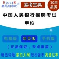 2020年中国人民银行招聘考试(申论)在线题库-ID:6034
