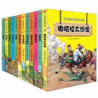 不带地图去历险全12册青少年科普故事 6-12岁儿童科普 中小学书籍小学生三四五六年级课外书 10-11-12-13-1