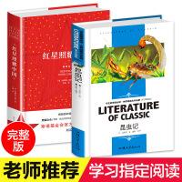 全2册红星照耀中国昆虫记 老师推荐10-15岁儿童读物初中八年级上初中生必读课外书青少年课外阅读经典书籍
