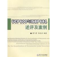 【二手正版9成新】UCP600与ISBP681述评及案例,黄飞雪,李志洁,厦门大学出版社,9787561533321