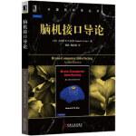 【正版新书直发】脑机接口导论[印度]拉杰什 P.N.拉奥 (Rajesh P. N. Rao9787111539957