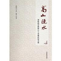 高山流水―郑张尚芳教授八十寿诞庆祝文集