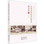 老科学家学术成长资料采集工程丛书 书香人生 袁文伯传
