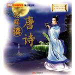 中国传统文化经典《唐诗》