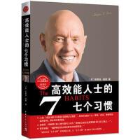 高效能人士的七个习惯-25周年纪念版 柯维 企业培训管理书
