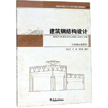 建筑钢结构设计(专业核心课适用普通高等教育土木工程学科精品规划教材)