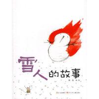 【正版现货】雪人的故事 熊亮 绘 9787536536814 四川少儿出版社