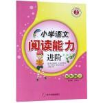 小学语文阅读能力进阶(5上)/小学生同步阅读系列