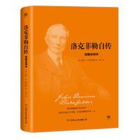 洛克菲勒自传 约翰.D.洛克菲勒,亦言 中国友谊出版公司 9787505741096