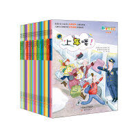 正版包邮数学帮帮忙(全25册多功能) 达芙妮斯金纳著 含上车喽! 3-10岁多功能数学儿童绘本 幼儿启蒙