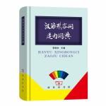 汉语形容词造句词典