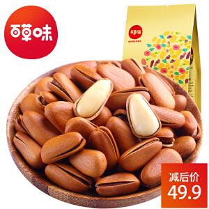 【百草味 东北松子200gx2袋 】休闲零食开口松子 坚果干果手剥开口 原味 特产