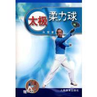 太极柔力球, 白榕 , 人民体育出版社, 9787500934943