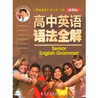 【正版二手书旧书 8成新】高中英语语法全解 席玉虎   外文出版社 9787119065748