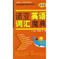 【正版现货】诺亚英语词汇魔典-高中版 钟晓峰,田鹏 9787541995361 陕西人民教育出版社