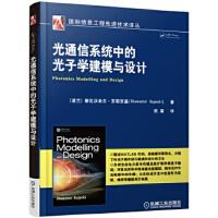 【正版全新直发】光通信系统中的光子学建模与设计 斯瓦沃米尔・苏耶茨基 9787111532200 机械工业出版社
