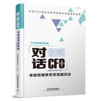 【包邮】对话CFO-首席财务官高端访谈 高顿财务培训 中国铁道出版社 9787113211097