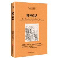 格林童话格林童话选原版文学名著中英文版对照初中生英汉对照书籍译文青少版学英语