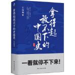 拿得起放不下的中国史王汉周北方文艺出版社9787531745655
