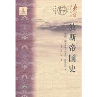 东方文化集成―波斯帝国史(伊朗)阿卜杜勒.侯赛因.扎林库伯9787802390348昆仑出版社