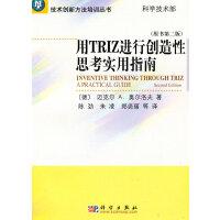 用TRIZ进行创造性思考实用指南(第二版)
