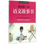 我的第一本语文故事书