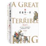 新思文库・爱德华一世:伟大而令人战栗的国王和他锻造的不列颠