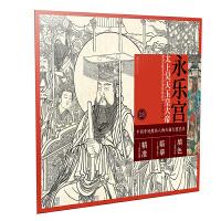 中国寺观壁画人物白描大图范本3・永乐宫太上昊天玉皇大帝