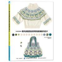 从毛衣到包包,将毛线团恰好用完的编织设计 文化出版局 9787518039302 中国纺织出版社【直发】 达额立减 闪电