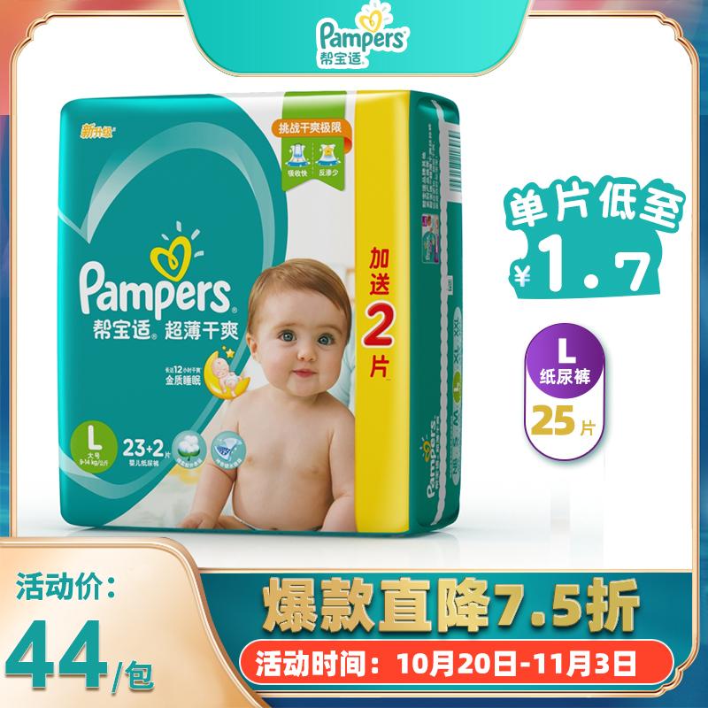 [当当自营]帮宝适 超薄干爽纸尿裤 大号L23送2片(适合 9-14kg)中包装 尿不湿