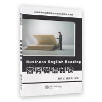 商务英语阅读 上海交通大学出版社