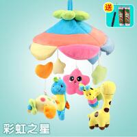 婴儿床铃玩具布艺音乐旋转床头铃0-1岁新生儿宝宝摇铃3-6-12个月