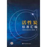 【正版现货】活性炭标准汇编 中国标准出版社第二编辑室 9787506658911 中国标准出版社