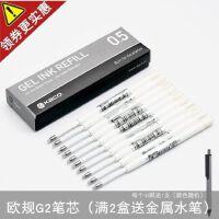 10支盒装 KACO欧规G2笔芯按动中性笔芯适用小米金属签字笔按压式欧标G2水笔芯蓝黑色红色按动水笔替芯0.5mm
