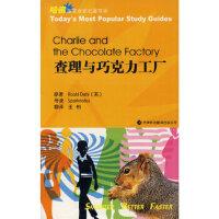 【二手旧书9成新】 查理与巧克力工厂(英汉对照)――哈佛蓝星双语名著导读 (英)达尔 原著,王怡 9787543323