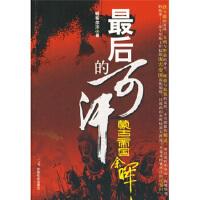 【新书店正版】最后的可汗:蒙古帝国余晖班布尔汗中国社会出版社9787508718989