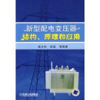 新型配电变压器结构、原理和应用 姚志松 机械工业出版社 9787111204343 【新华书店,稀缺收藏书籍!】