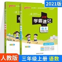 2021新版pass绿卡小学学霸速记三年级上册语文数学人教版RJ 小学3年级上册语文数学知识点速查速