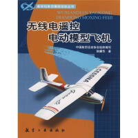 [新�A正版 �x��o�n]�o���b控��幽P惋w�C�耀�A航空工�I出版社9787802432055