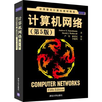 计算机网络(第5版)AndrewS.Tanenbaum国内外使用*广泛、*权威的计算机网络经典教材。
