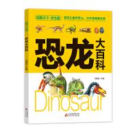 恐龙大百科(学生版)探索天下
