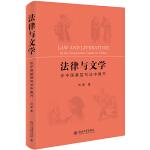 法律与文学:在中国基层司法中展开