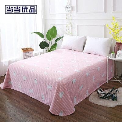 当当优品床单 纯棉200T加密斜纹双人加大240x250cm 巴黎宠儿(粉)