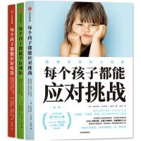 每个孩子都能好好吃饭+学好规矩+应对挑战(套装3册) 张思莱 钟煜推荐 家庭教育 儿童饮食习惯 情绪情感行为社交 中信