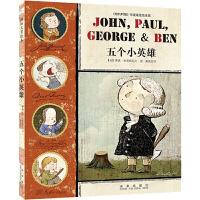 五个小英雄 莱恩史密斯 青春与动漫绘本