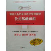 国家公务员考试用书-公共基础知识(2019年*版)