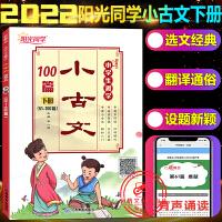 新概念 小学生趣学小古文100篇下册(51-100篇)2020版